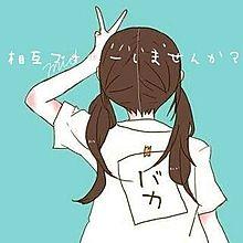 友募!!3次元編!の画像(プリ画像)