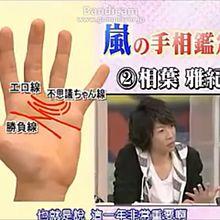 相葉ちゃんの手相の画像(手相に関連した画像)