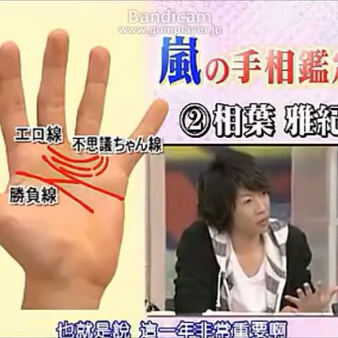 相葉ちゃんの手相の画像 プリ画像