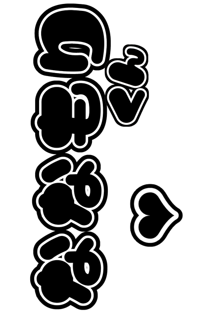 うちわ文字  . ໒꒱· ゚  説明文に詳細ございますの画像(プリ画像)
