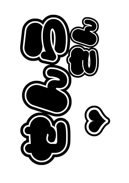 うちわ文字  .  ໒꒱· ゚の画像(プリ画像)
