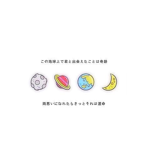ポエム/恋愛の画像(プリ画像)