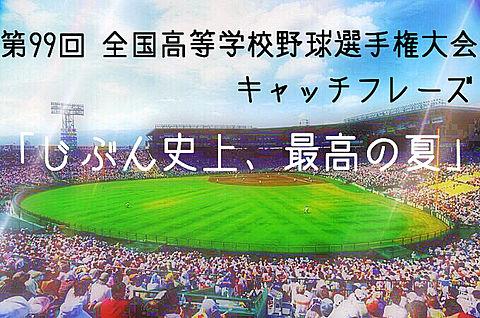 夏の甲子園 キャッチフレーズの画像(プリ画像)