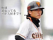 野球大好きの画像(プリ画像)