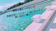 水泳🏊の画像(水泳に関連した画像)