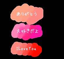 ふわふわ♡♡の画像(LOVEに関連した画像)