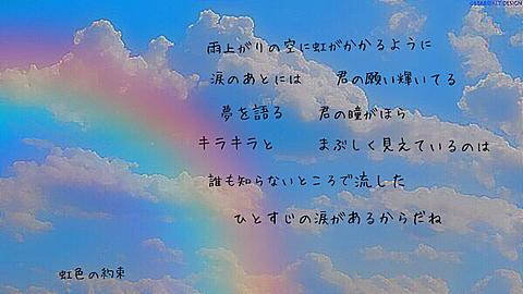 虹色の約束の画像(プリ画像)
