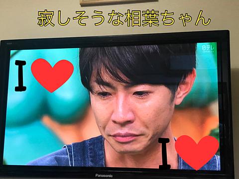 寂しそうな相葉ちゃんの画像(プリ画像)