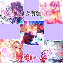 ☆リク募☆第1弾「締切」の画像(プリ画像)