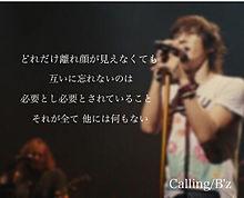 Calling/B'zの画像(プリ画像)