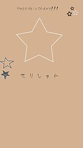 Happybirthday!!!せりしゅんの画像(せりしゅんに関連した画像)