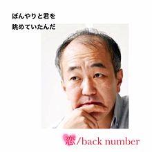 恋/back numberの画像(温水洋一に関連した画像)