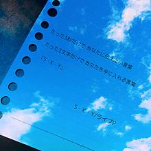 S・K・Y/ライブPの画像(プリ画像)