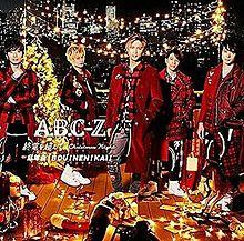A.B.C-Z プリ画像