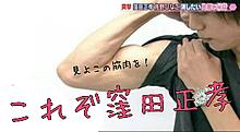 窪田正孝マッチョの画像(プリ画像)