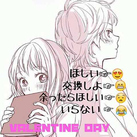 バレンタインデーの画像(プリ画像)