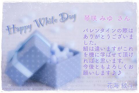 Whiteday の画像(プリ画像)