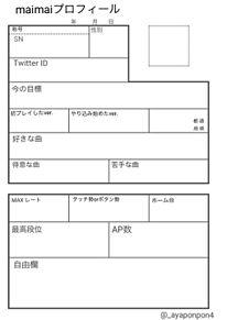 maimaiの画像(maimaiに関連した画像)
