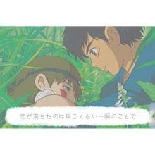 ジブリの画像(恋/恋愛に関連した画像)
