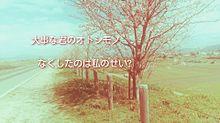miwa歌詞画…ホイッスル の画像(プリ画像)
