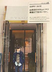 山田涼介 : Hanako.TVガイドの画像(プリ画像)