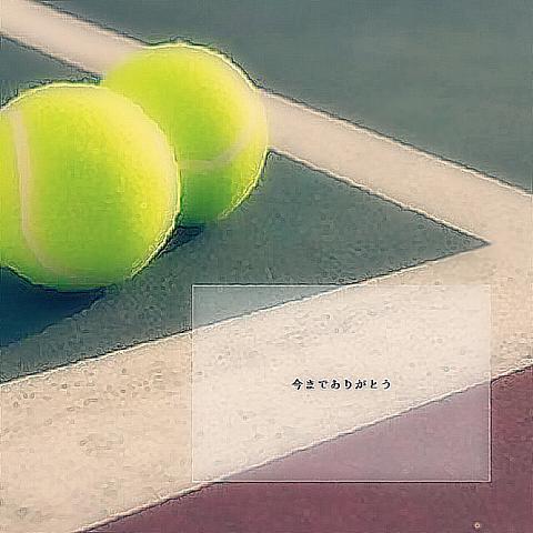 なのは様リク→今までありがとう ver.テニスの画像(プリ画像)