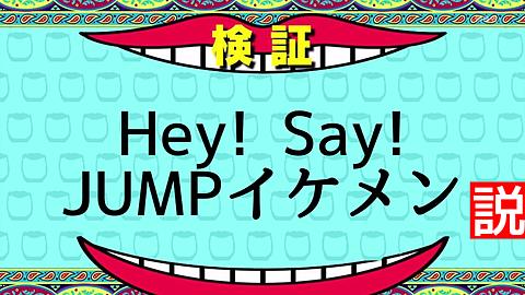 Hey! Say! JUMPイケメン説の画像(プリ画像)