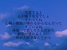 失恋の画像(痛いに関連した画像)