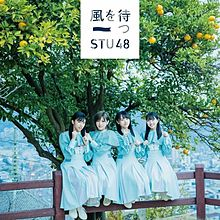 STU48 風を待つの画像(風を待つに関連した画像)