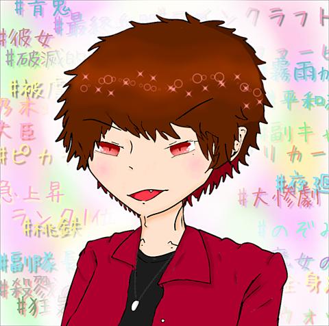 キヨ100万人記念!!の画像(プリ画像)