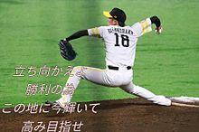 東浜巨♡♡画質悪いけど保存したら良くなるコメントpleaseの画像(応援歌に関連した画像)