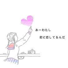 恋する乙女の画像(空 恋愛画に関連した画像)