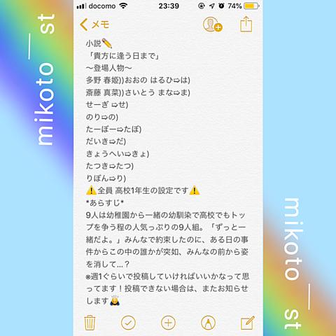 新小説のお知らせ💁詳細へ➯➱の画像(プリ画像)