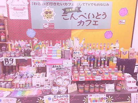 こんぺいとうカフェ♡♡の画像(プリ画像)