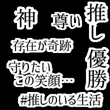 ヲタク文字 プリ画像