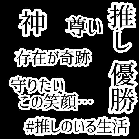 ヲタク文字の画像 プリ画像