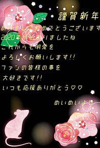 齊藤明愛 年賀状の画像(プリ画像)