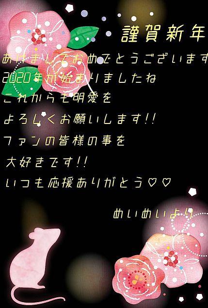 齊藤明愛 年賀状の画像 プリ画像