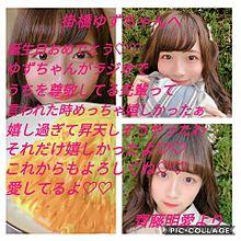 掛橋ゆず生誕祭1/12 プリ画像