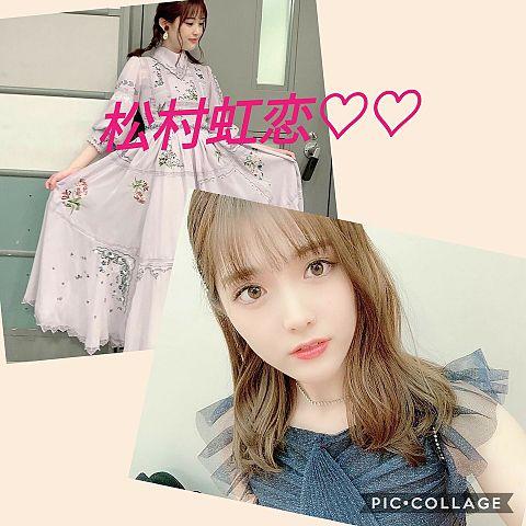 松村虹恋ちゃんの画像 プリ画像