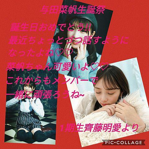 与田菜帆生誕祭2/2の画像 プリ画像
