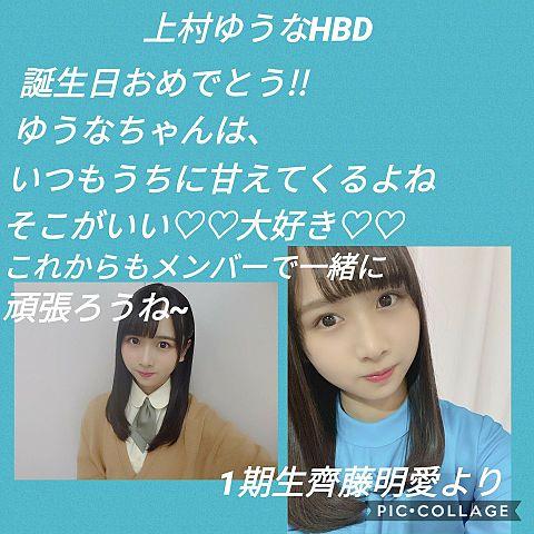 上村ゆうな生誕祭2/6の画像 プリ画像