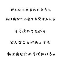 決意の画像(恋愛 ポエムに関連した画像)