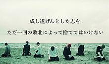 ✩︎志✩︎の画像(受験 名言に関連した画像)