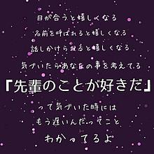 先輩×後輩×片恋 プリ画像