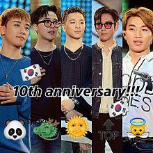 BIGBANG❤10th anniversary!!の画像(プリ画像)