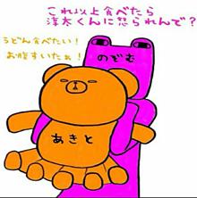 のんちゃん…2!!の画像(桐山照史 食に関連した画像)