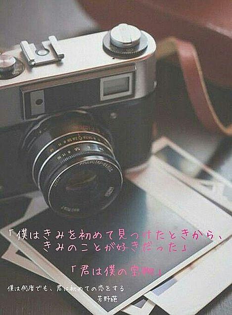 僕は何度でも、君に初めての恋をするの画像(プリ画像)