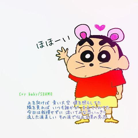 Cry baby/SEAMOの画像(プリ画像)