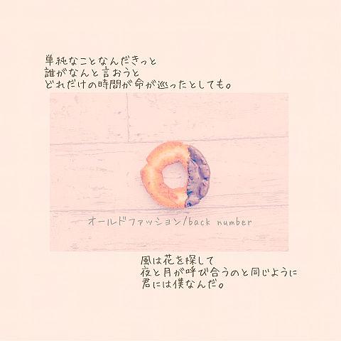 オールドファッション/back numberの画像(プリ画像)